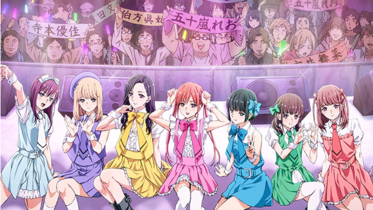 TVアニメ『推しが武道館いってくれたら死ぬ』最新PVとキービジュアル公開!地下アイドルキャスト一挙発表&OP・ED情報も