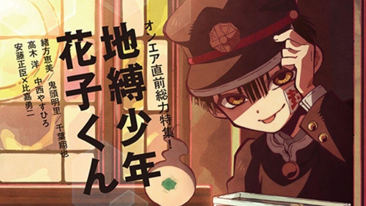 「LisOeuf♪」表紙&巻頭特集に『地縛少年花子くん』が登場!妖しげに微笑む花子くんのビジュアルに注目