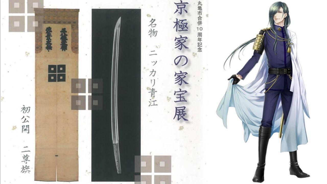 10月10日より丸亀市立資料館で展示される「にっかり青江」と『刀剣乱舞』のコラボ決定!