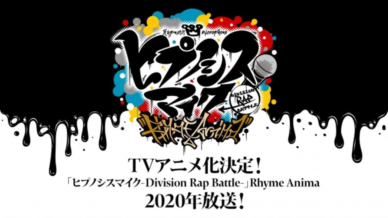 『ヒプマイ』TVアニメ化決定!『Rhyme Anima(ライムアニマ)』2020年放送