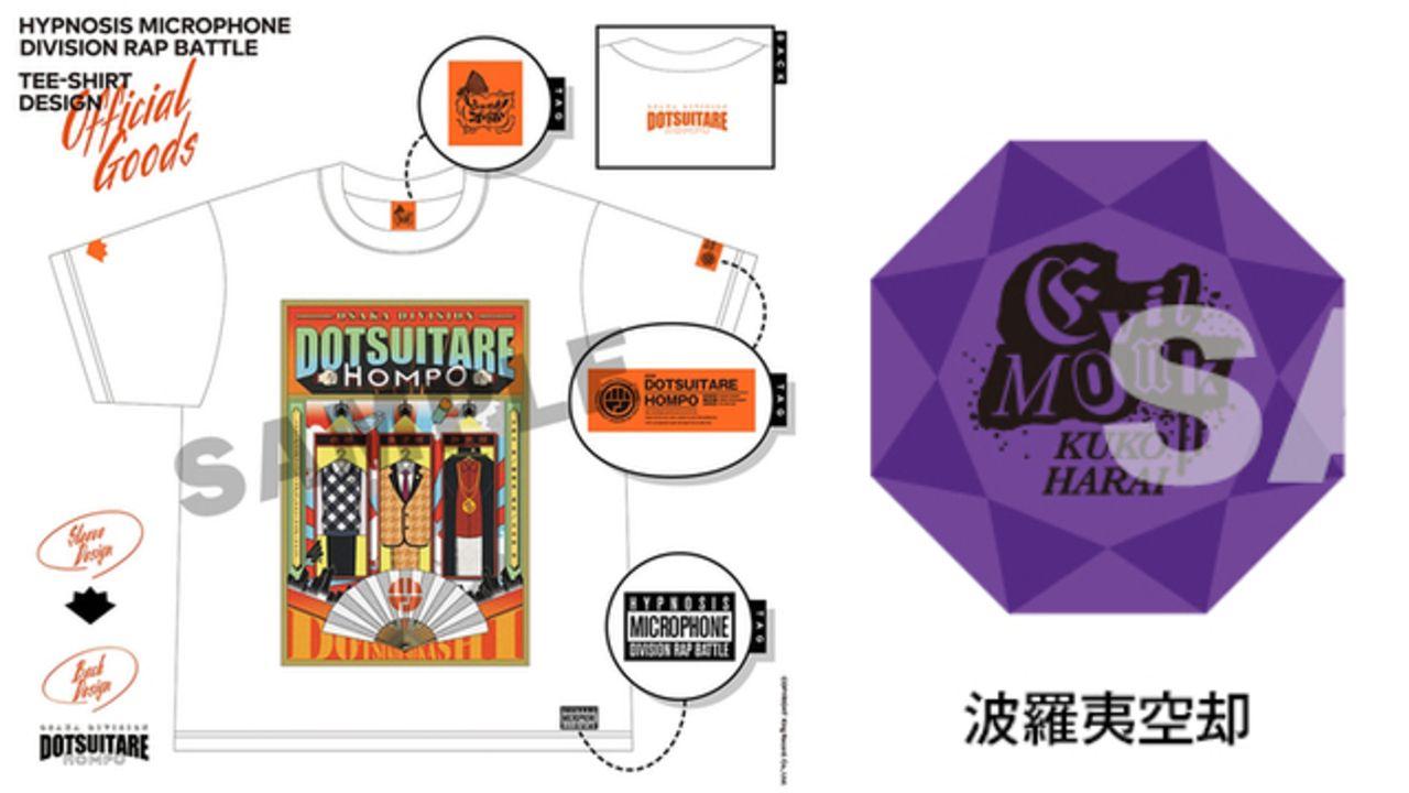『ヒプマイ』オオサカ&ナゴヤの新商品が登場!各ディビジョンイメージのTシャツやジュエルリングライトなど予約受付中