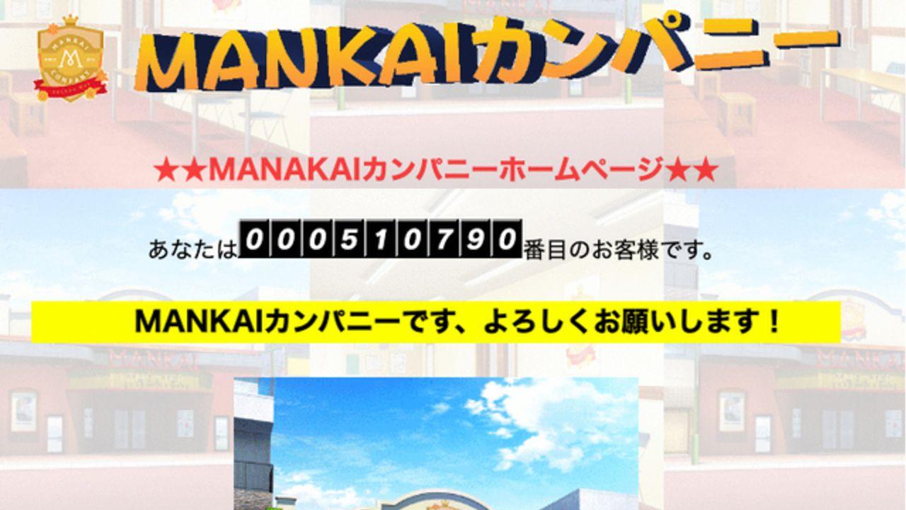 驚きの再現率!『A3!』MANKAIカンパニーの公式サイトがオープン!懐かしの個人HPを思わせるデザインが話題に