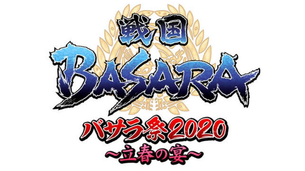 新キャラのお披露目も『戦国BASARA』イベント開催決定!保志総一朗さん、森田成一さん、斬劇キャストなど総勢16名出演