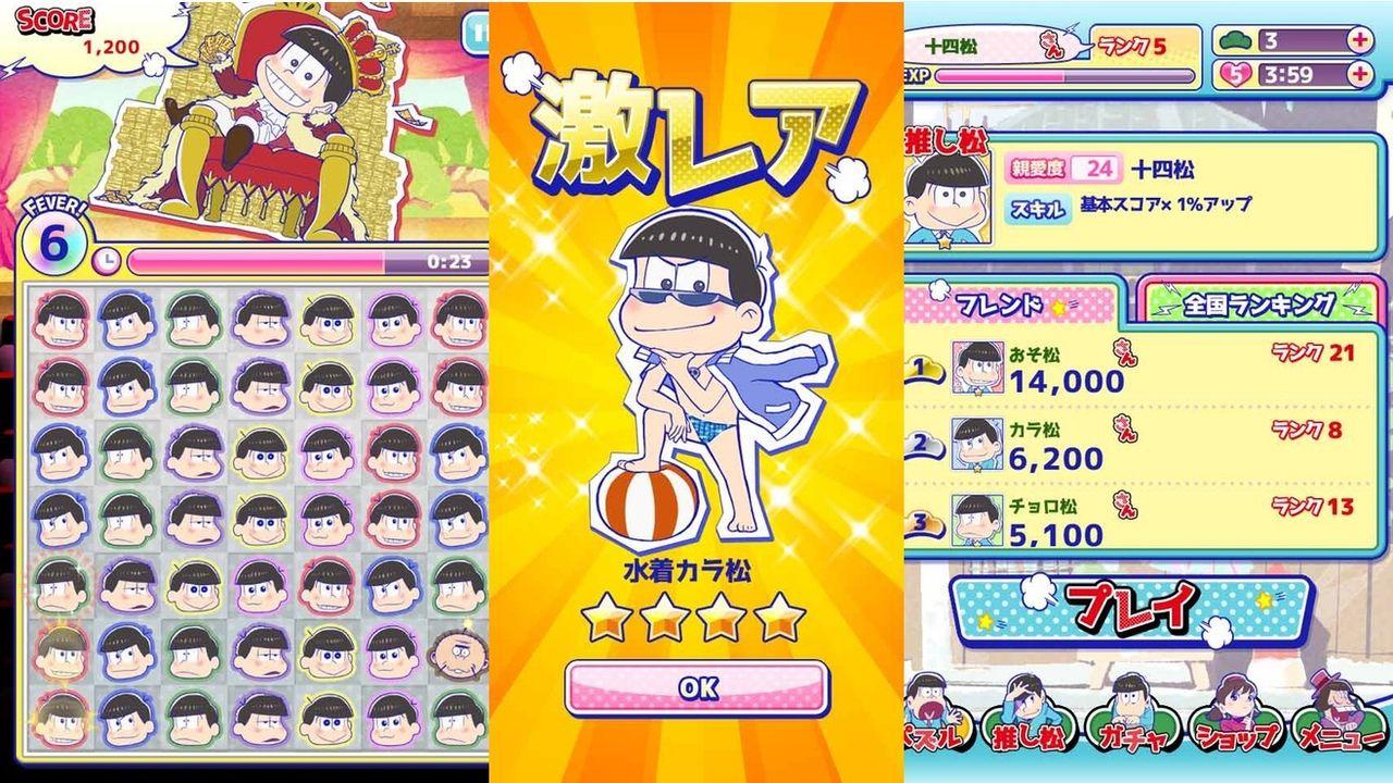 Daiichi開発『おそ松さん』アプリ第1弾「パズ松さん」登場!第2弾は放置養いゲーム!