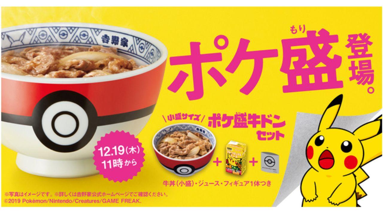 『ポケモン』x「吉野家」フィギュアが付属する「牛丼・ポケ盛」販売決定!モンスターボール風の器で提供