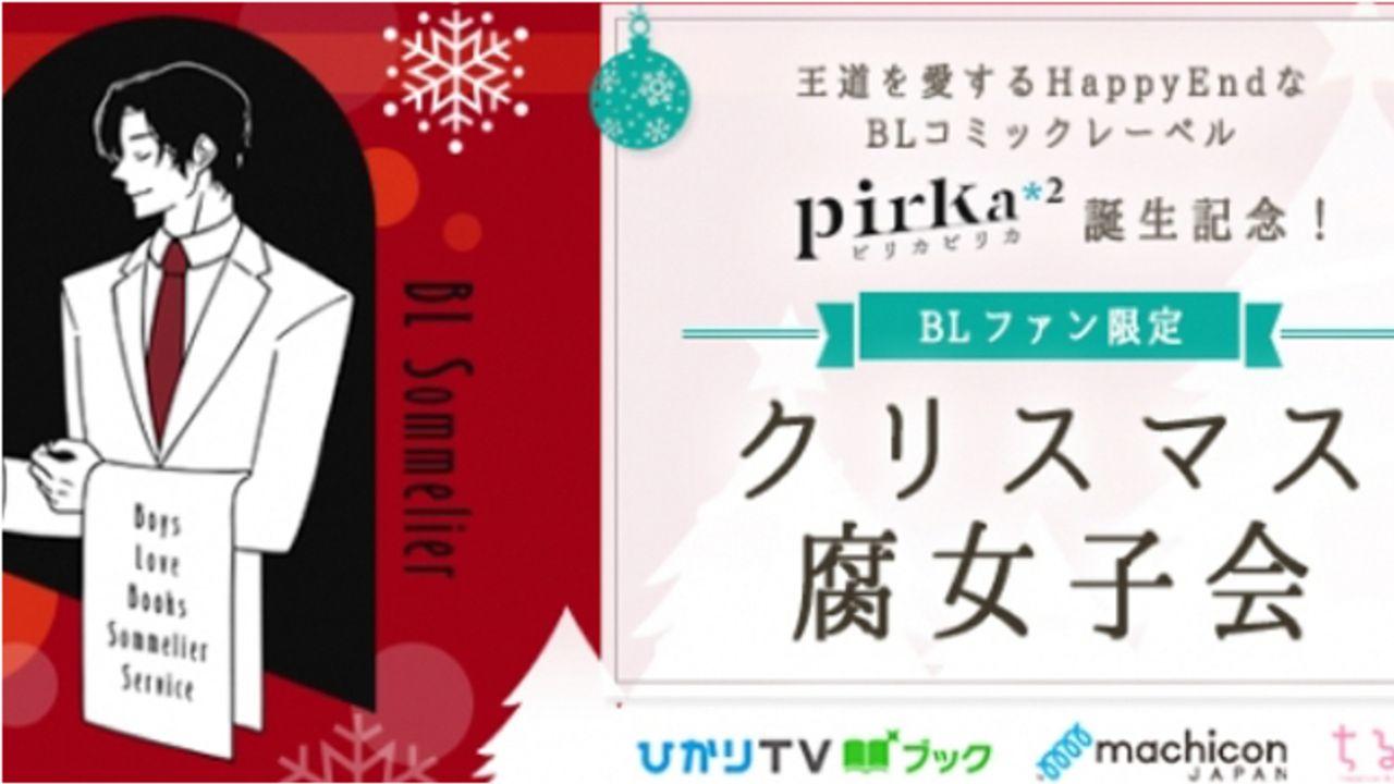 BLファン限定「クリスマス腐女子会」開催決定!ファン同士の交流を楽めるSP企画満載&限定グッズのプレゼントも