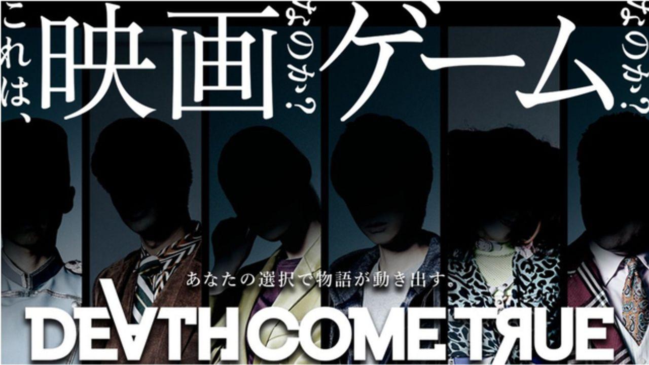 日本初の実写ムービーゲーム『Death Come True』始動!主演・本郷奏多さん&原作は『ダンガンロンパ』シリーズ小高和剛さん