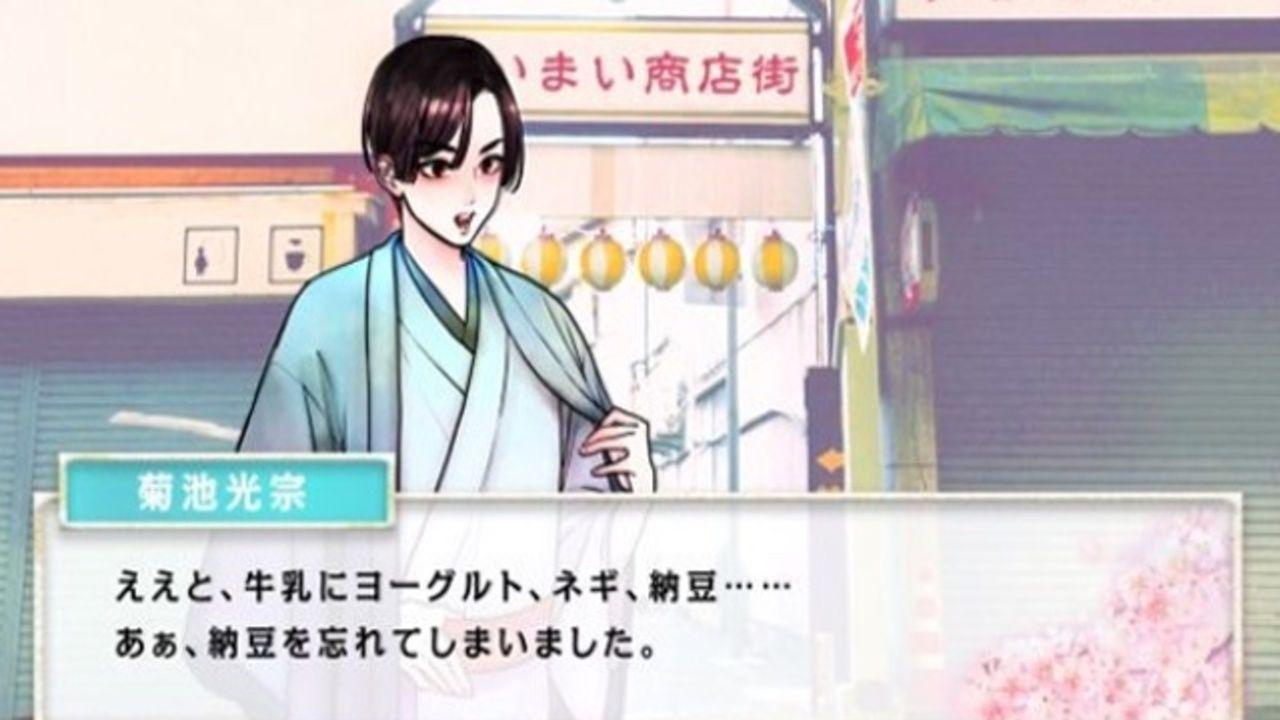 日本酒美少年xクリエイターで贈る『蔵人美男児』第1話ストーリー動画公開!はらだ先生が描く菊池光宗の先行ショット到着