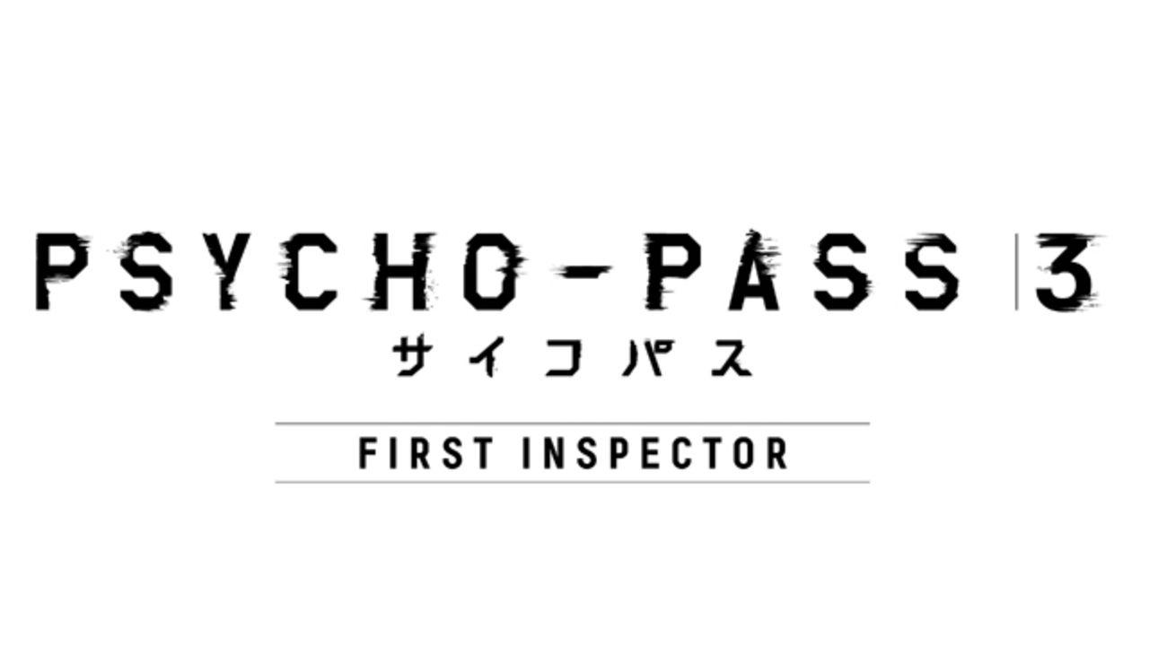 特別編集版『PSYCHO-PASS 3 FIRST INSPECTOR』来春劇場公開決定!ビフロストの謎や灼と炯の戦いがついに決着