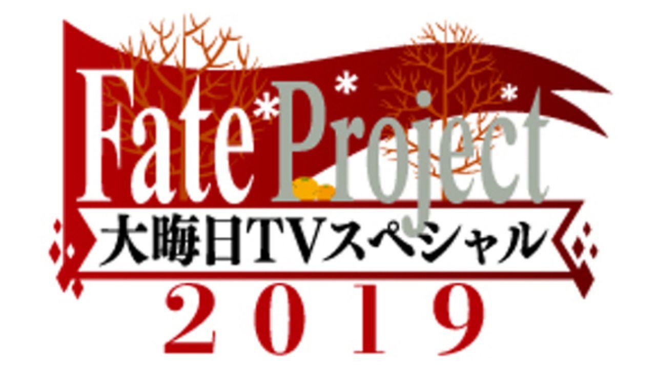 『Fate Project』年末特番放送決定!TVアニメ『バビロニア Episode 0』地上波初放送&島﨑信長さんらによるキャストトークも