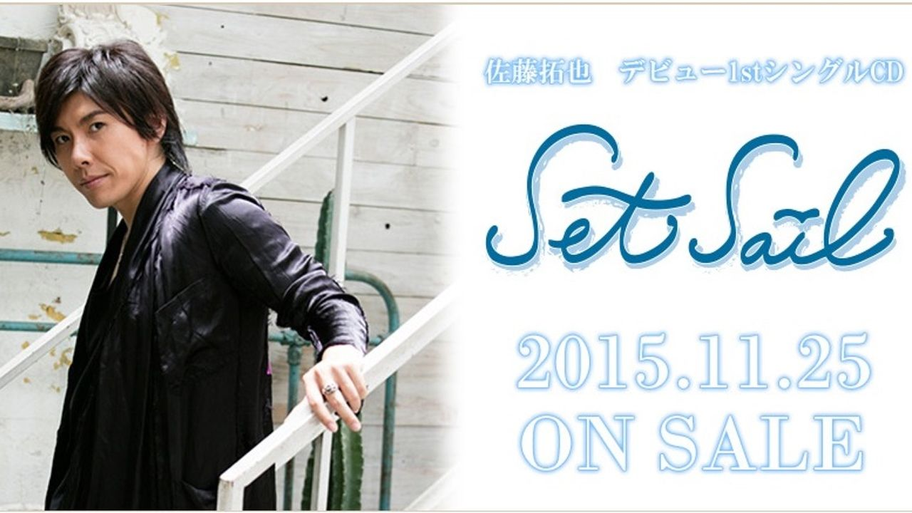佐藤拓也さん2ndシングルCD「starry sign」の発売記念イベント開催決定!