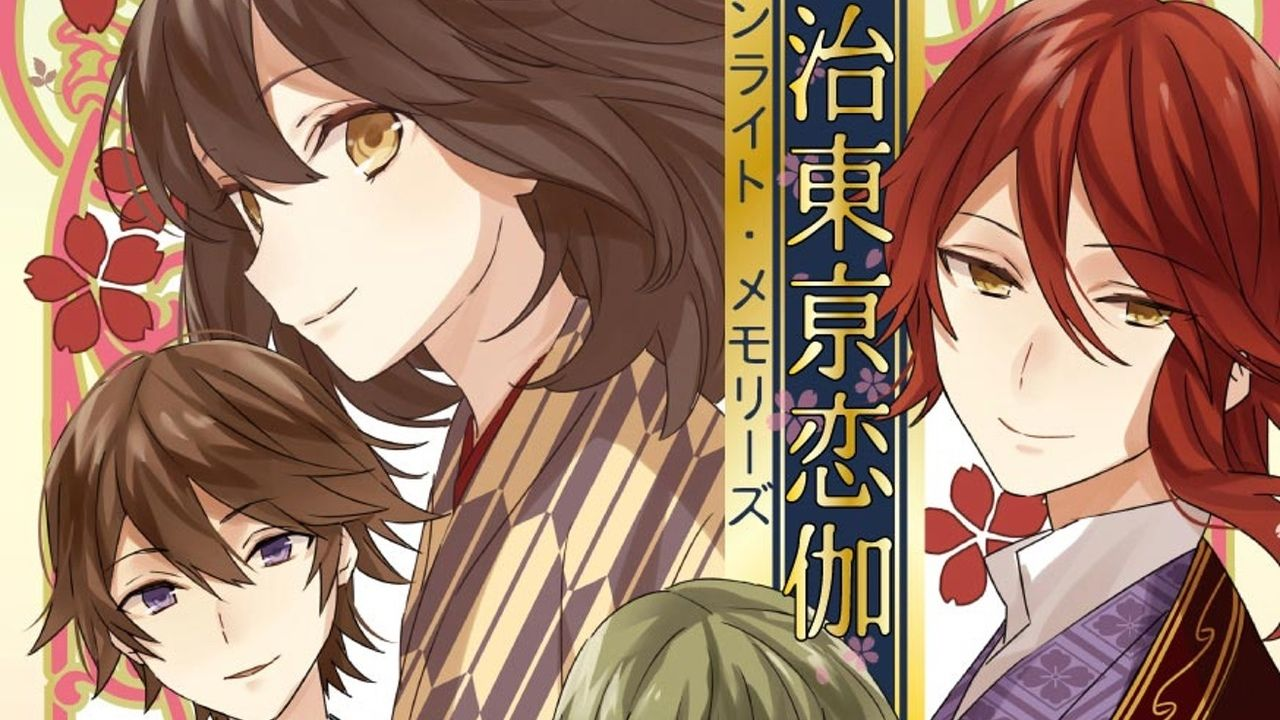 『明治東亰恋伽 ムーンライト・メモリーズ』発売決定!めいこいコミック短編集