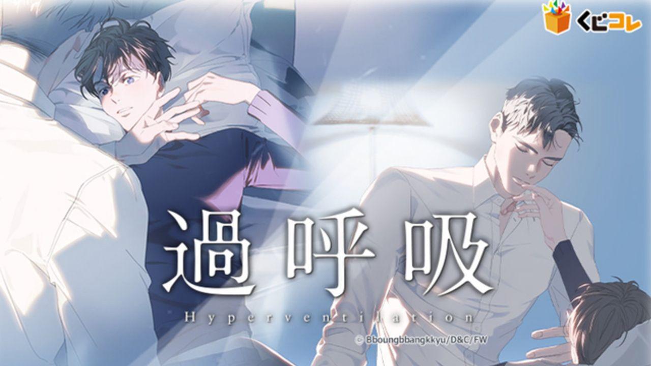美麗な映像・演出で話題の韓国発BLアニメ『過呼吸』名シーンを使用したグッズが当たる「くじコレ」発売中