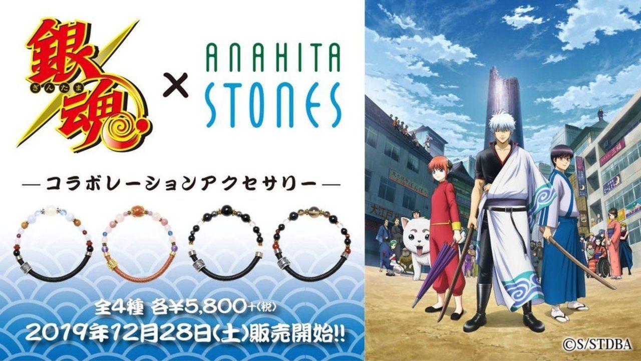 『銀魂』ブレスレット登場!沖田モデルはアイマスク・バズーカを表現&神楽モデルはサーモンピンクで可愛く