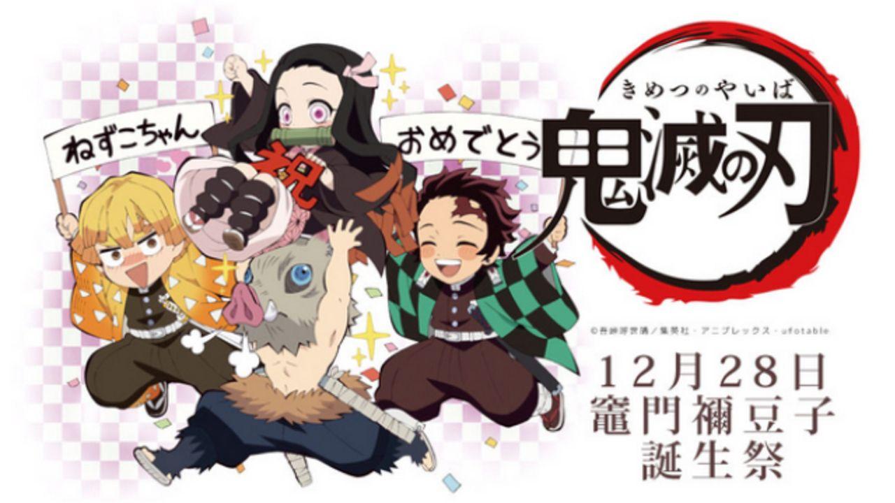 禰豆子をお祝いする炭治郎たち『鬼滅の刃』にぎやかな描き下ろしSDイラスト登場!コラボカフェで生誕祭イベント開催