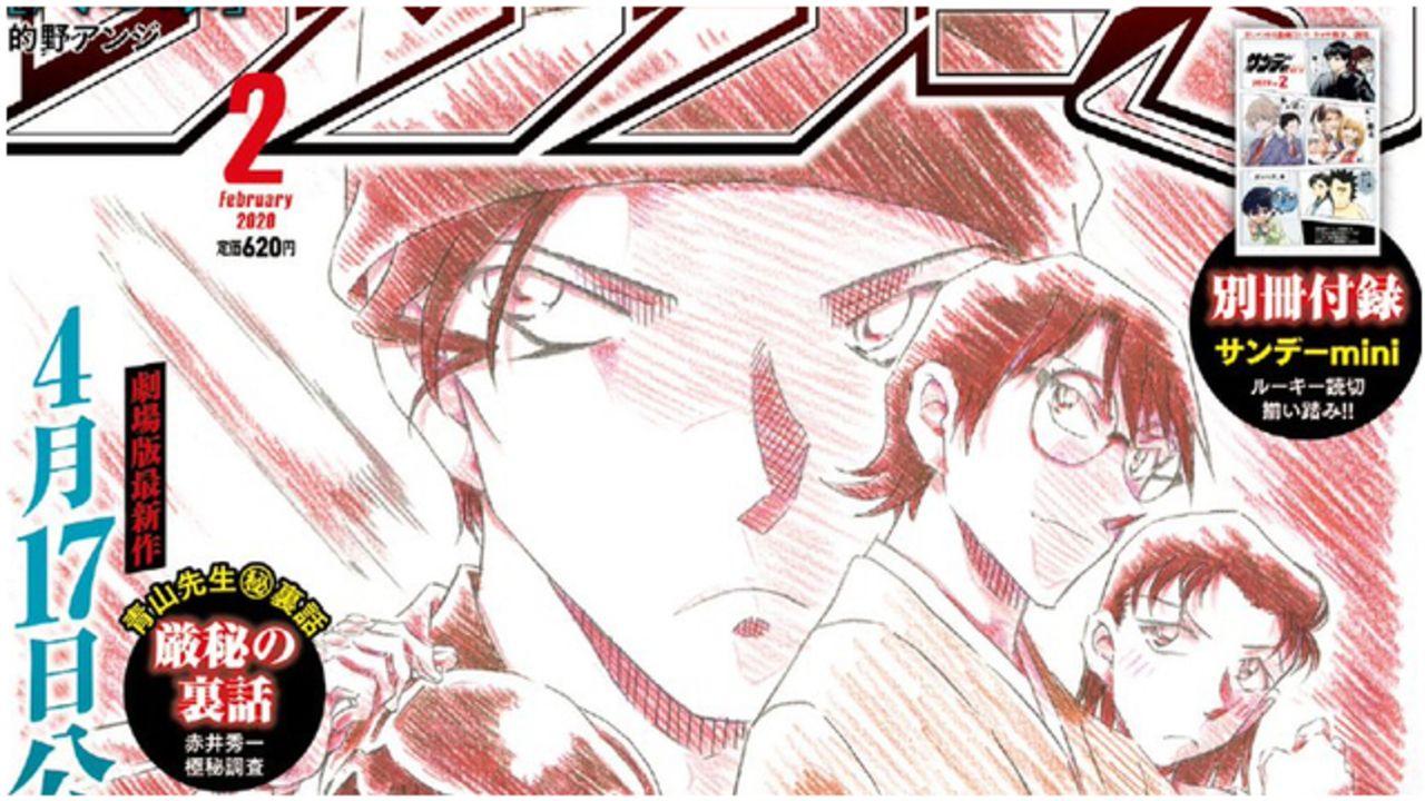 『名探偵コナン』謎多き男・赤井秀一に迫る特集掲載「少年サンデーS」発売!オールナイトイベントで『純黒の悪夢』応援上映も