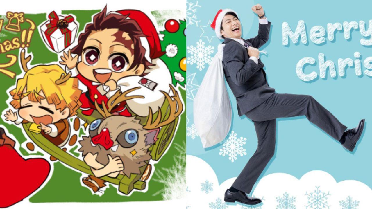 Merry Christmas!『鬼滅の刃』や『すみっコぐらし』公式イラスト&サンタコスの声優さんたちなどお祝いツイートまとめ