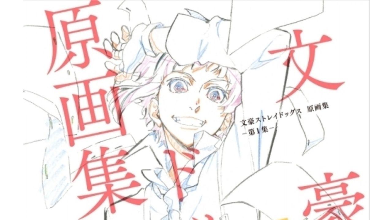 『文スト』原画集発売決定!TVアニメ第1シーズン12話とOP&EDから350カット以上収録された豪華商品