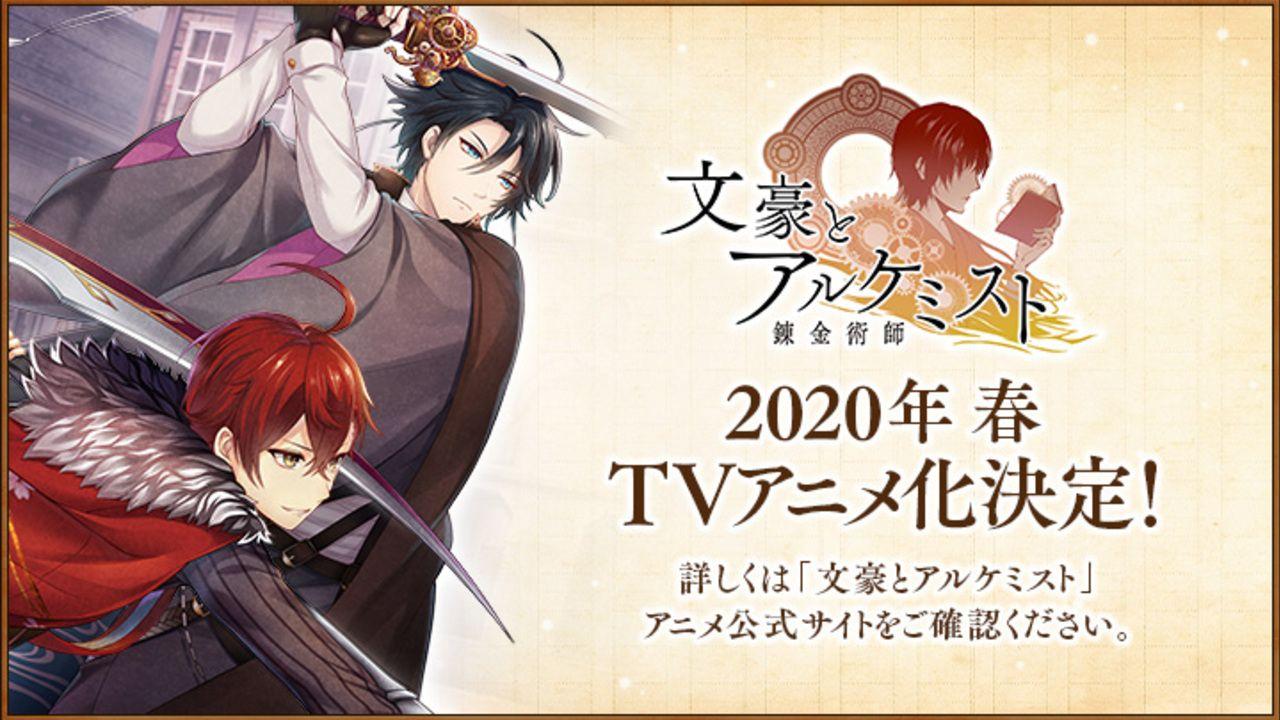 『文アル』TVアニメ化決定!『審判ノ歯車』オー・エル・エム制作で2020年春放送予定