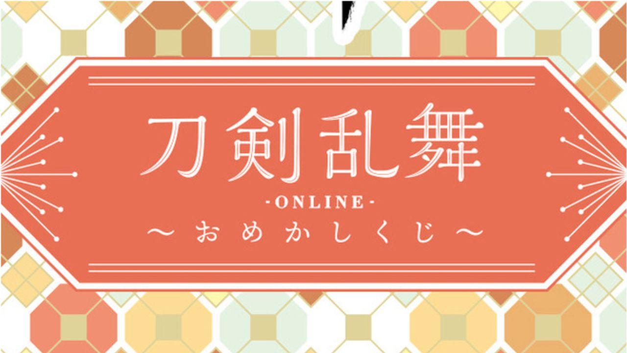 『刀剣乱舞』コスメグッズが必ず当たる「おめかしくじ」発売決定!2020年春の流行色を取り入れたラインナップ