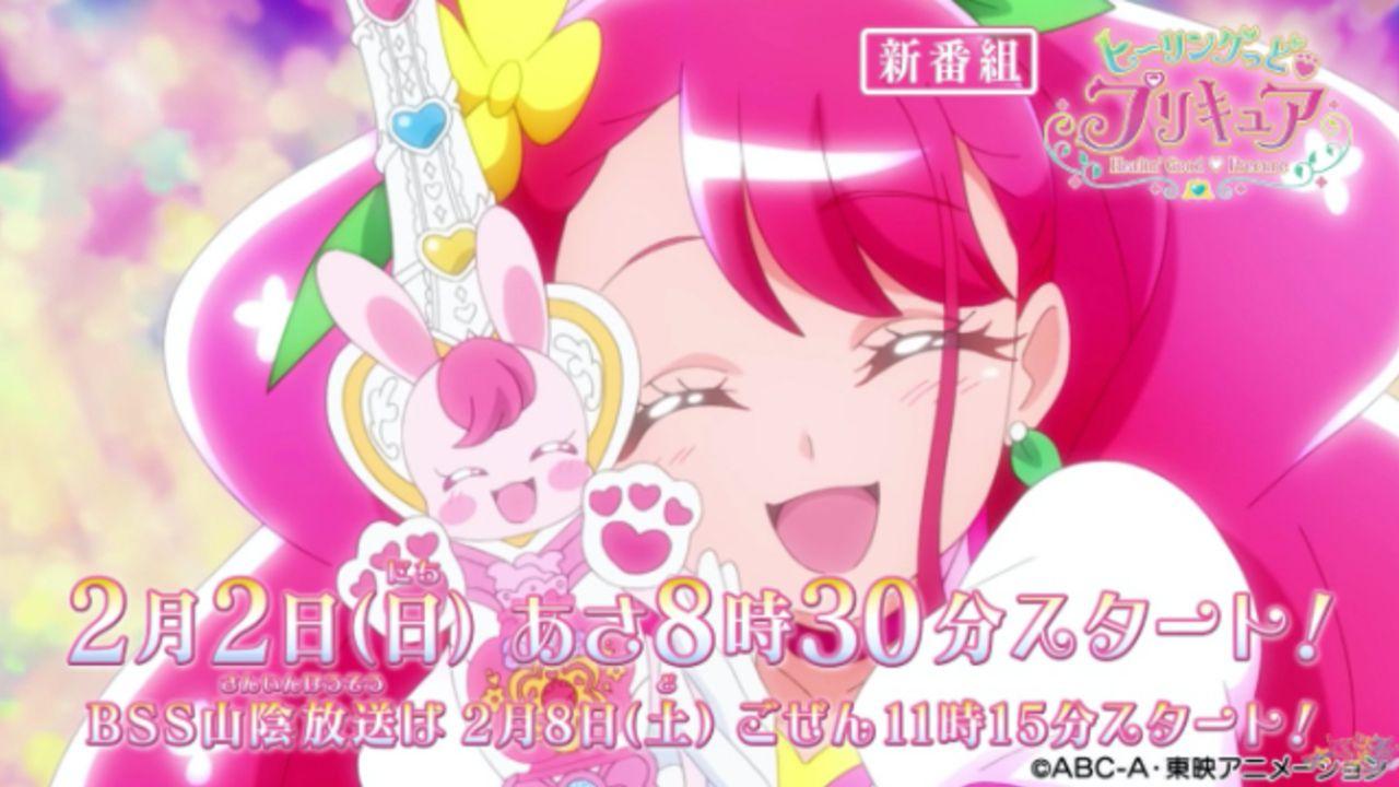 『ヒーリングっど♥プリキュア』メインキャストに悠木碧さん!告知映像&彩り鮮やかな癒やしのプリキュア3人キービジュアル公開