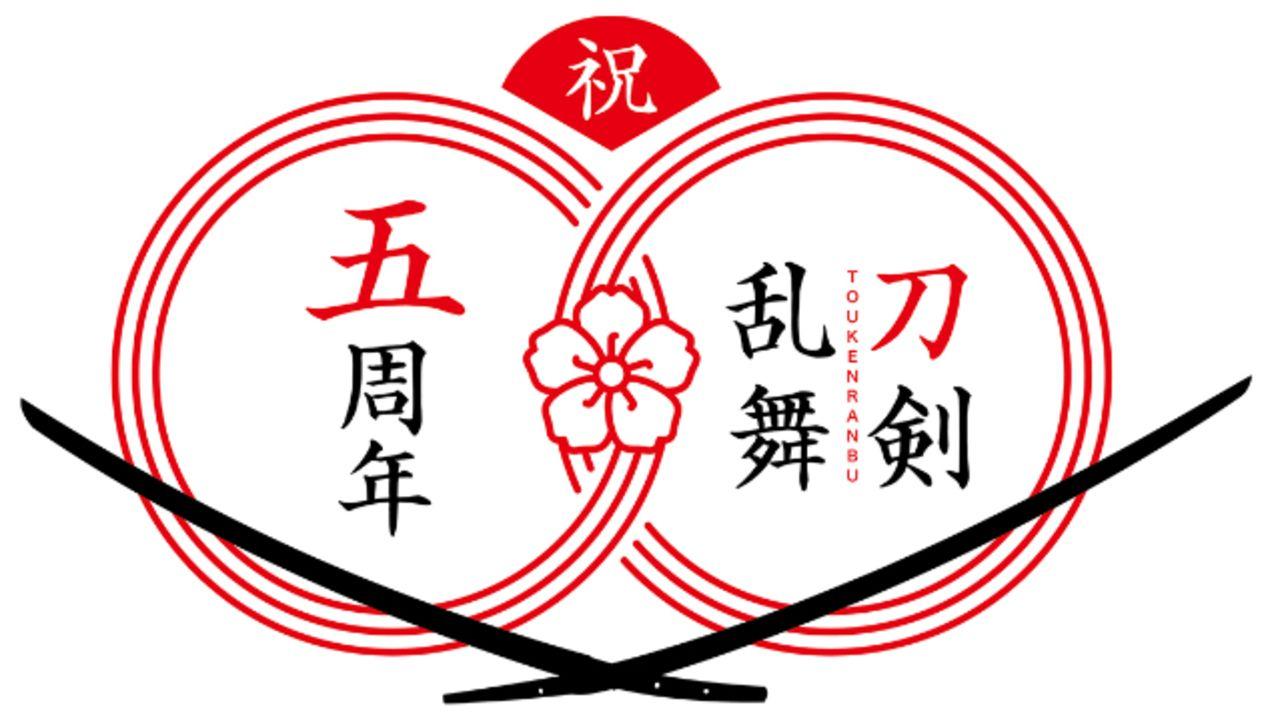 ∞の縁を支える2本の刀?『刀剣乱舞』5周年記念ロゴマーク公開!でじたろうさん「審神者の皆さまと記憶に残るものになるように」