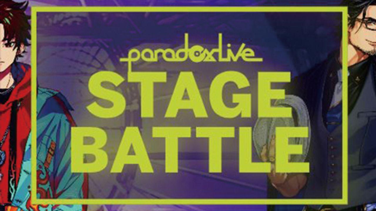 『パラライ』ついに投票制度も始動する幻影ステージバトルがスタート!投票ポイント券封入「バトルCD」発売決定