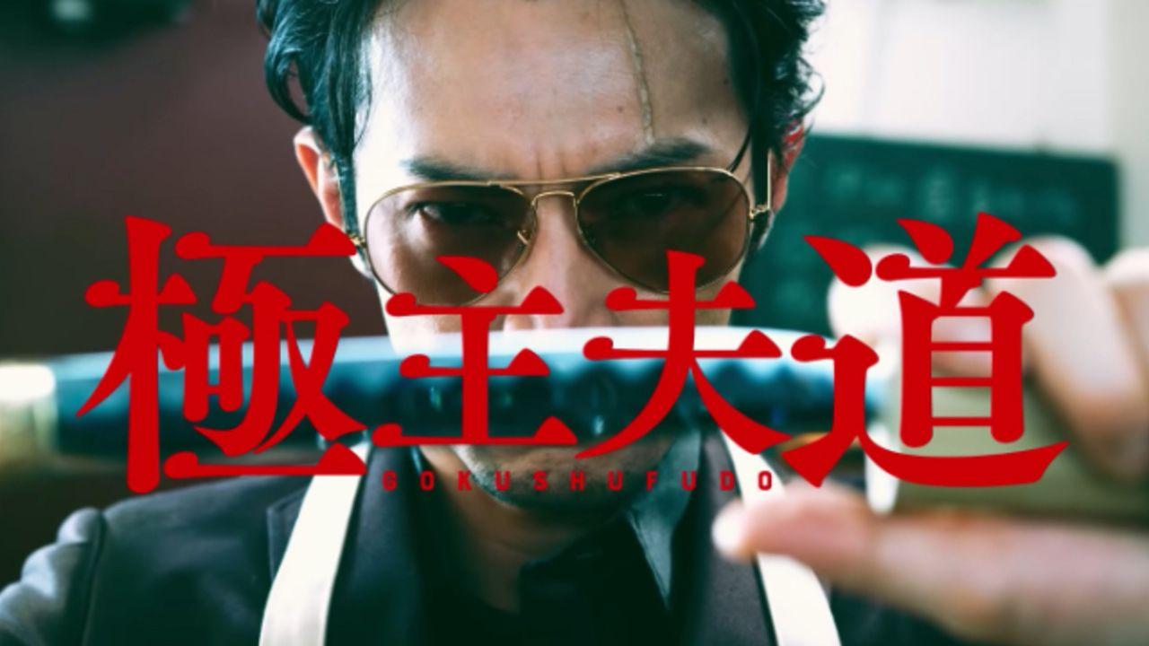 津田健次郎さんが元ヤクザ主夫に!『極主夫道』任侠映画のようなほのぼの実写PV公開!ルンバを見つめる姿や笑撃のラストにも注目