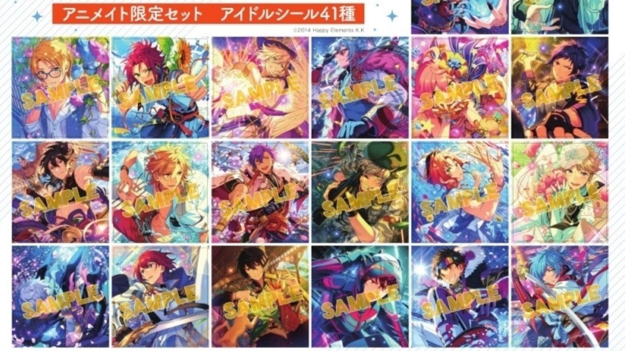 『あんスタ』公式ビジュアルファンブック vol.4発売!アニメイト特典は41種のシール&掛け替えカバー付き