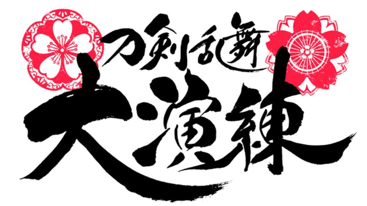 刀ミュ&刀ステ初の合同イベント『刀剣乱舞 大演練』2020年8月東京ドームで開催決定!2つの本丸の刀剣男士達がついに出会う