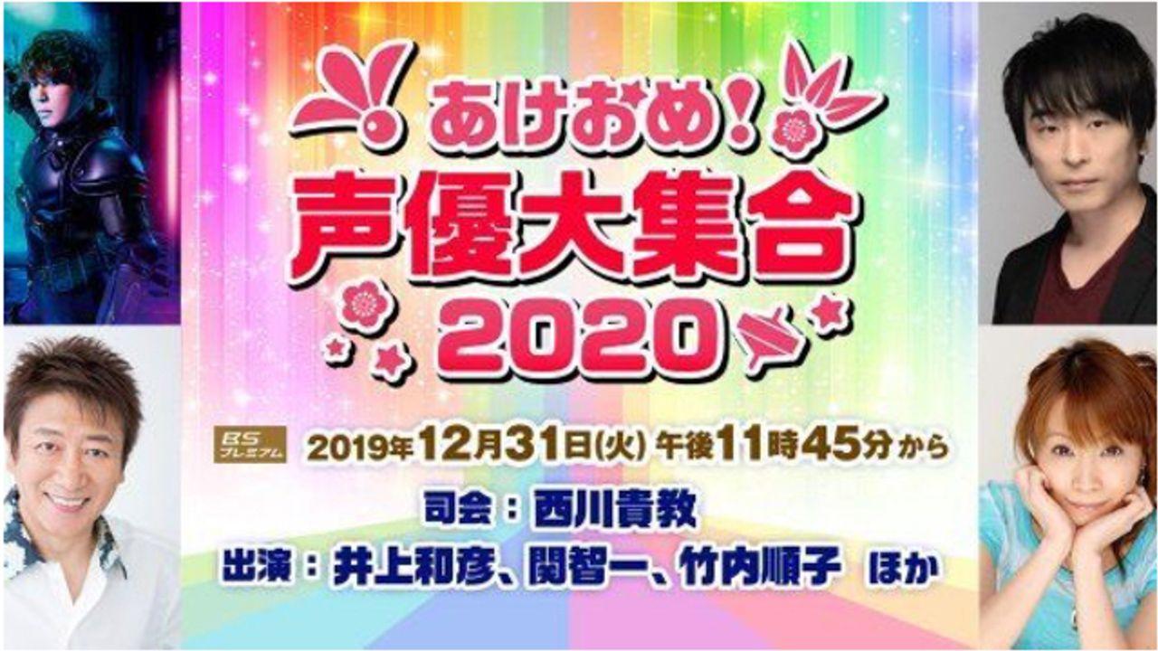 「あけおめ!声優大集合2020」井上和彦さん、小西克幸さんらが生アフレコを披露!神尾晋一郎さんが投げキスをする動画も公開