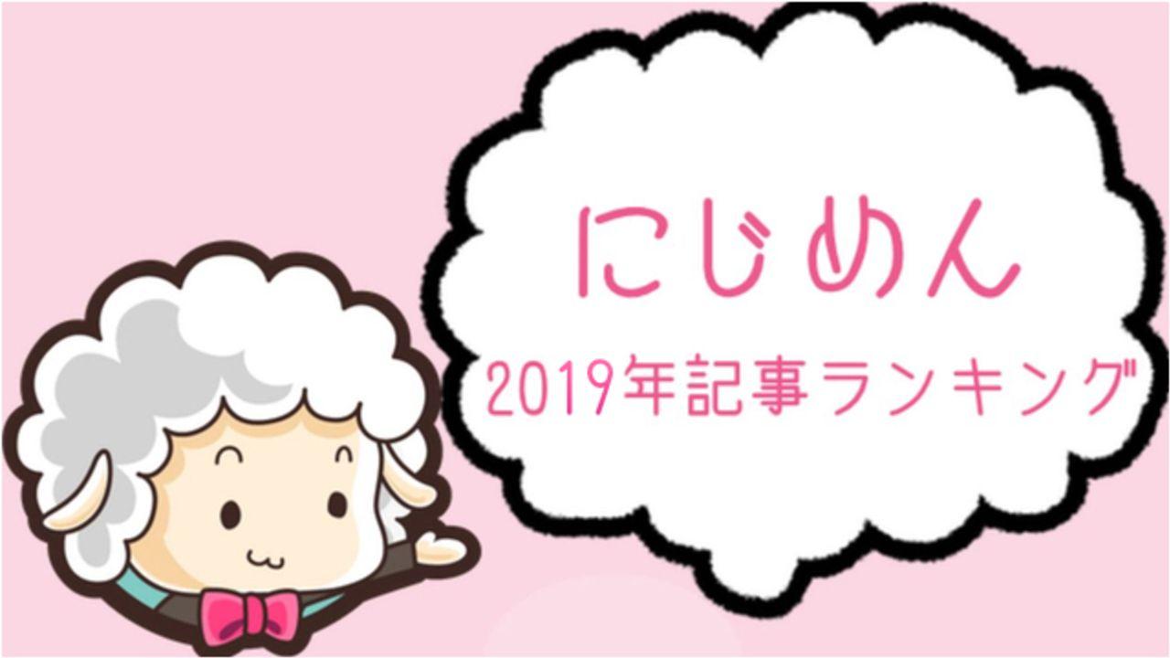 """2019年のあんなニュースやこんな話題を""""包み隠さず""""ご紹介!「にじめん」年間記事ランキング発表"""