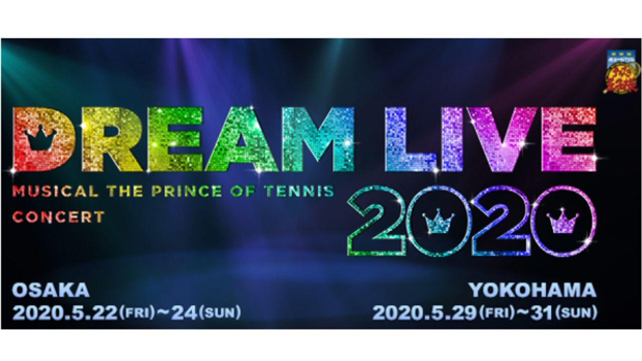 3rdシーズンの集大成!テニミュ「ドリライ2020」5月に大阪&神奈川で開催決定!