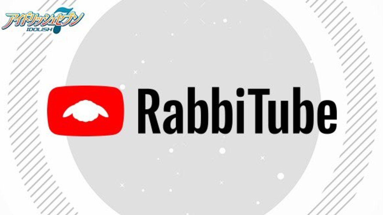 『アイナナ』アイドル達が〇〇やってみた!?2020年誕生日企画は3ユニットが「RabbiTubeクリエイター」に挑戦!