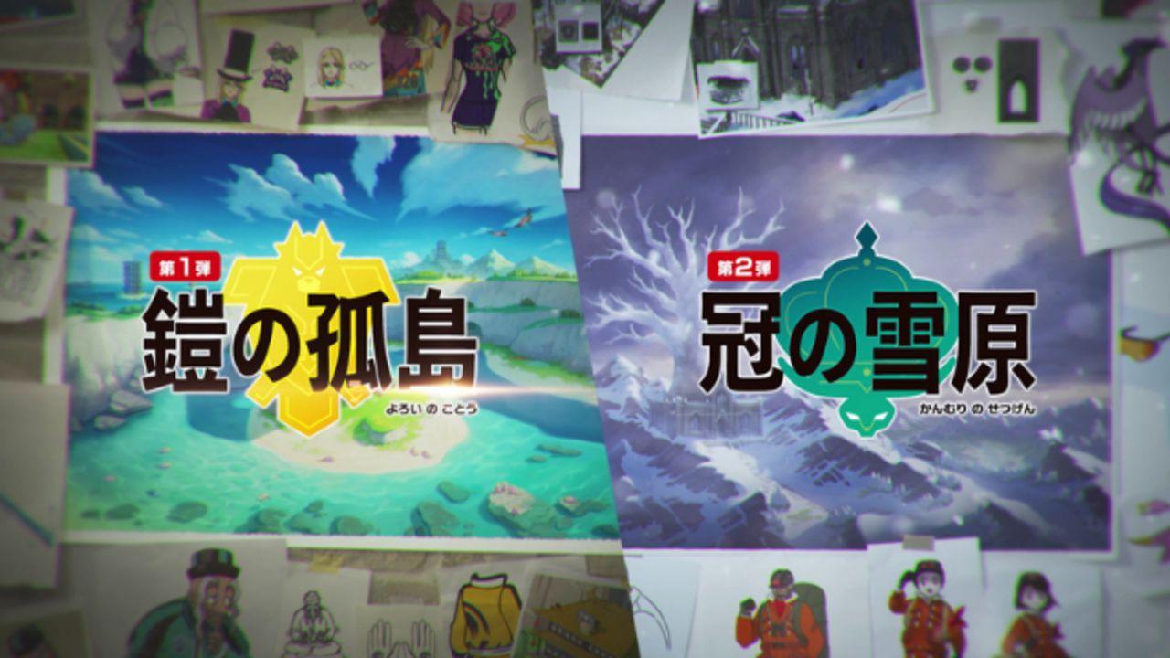 『ポケダン』リメイク&『ポケモン ソード・シールド』DLC配信・『ポケモンホーム』サービス決定!ガブリアスなど200匹追加