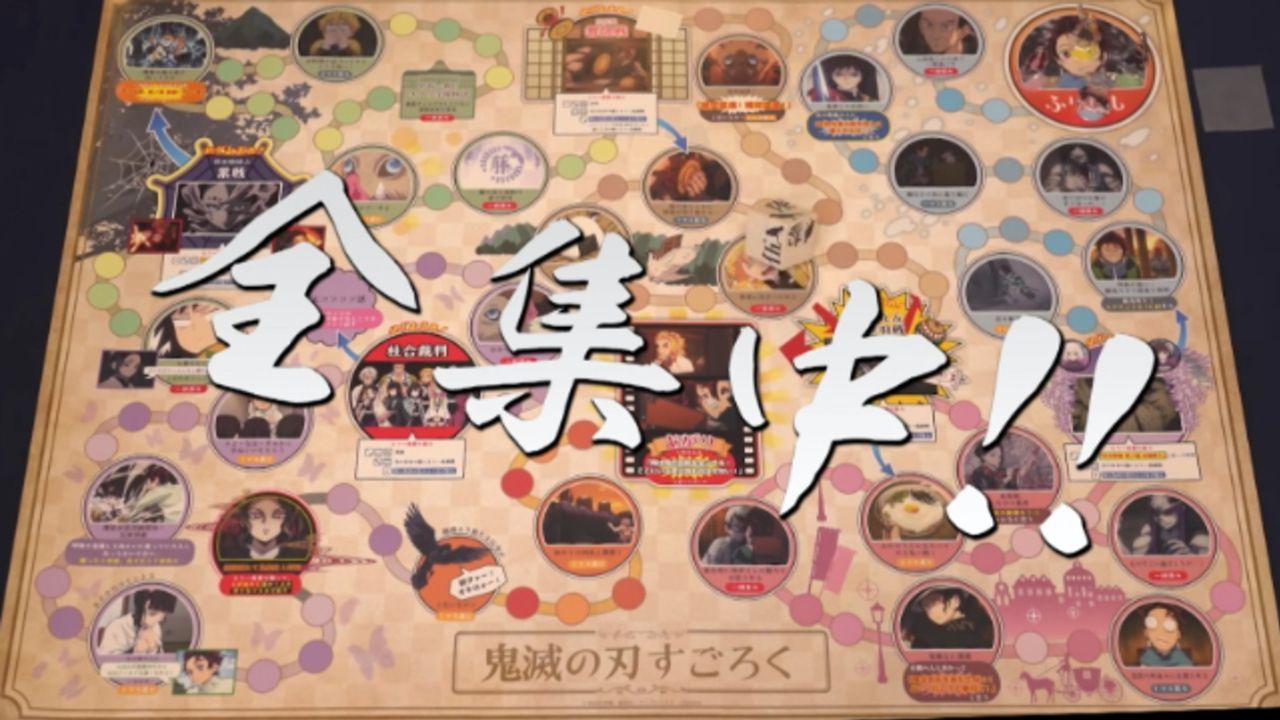 『鬼滅の刃』花江夏樹さんが義勇の台詞で噛み噛み&全集中スクワット!キャスト陣がすごろくで遊ぶ爆笑必至な動画公開
