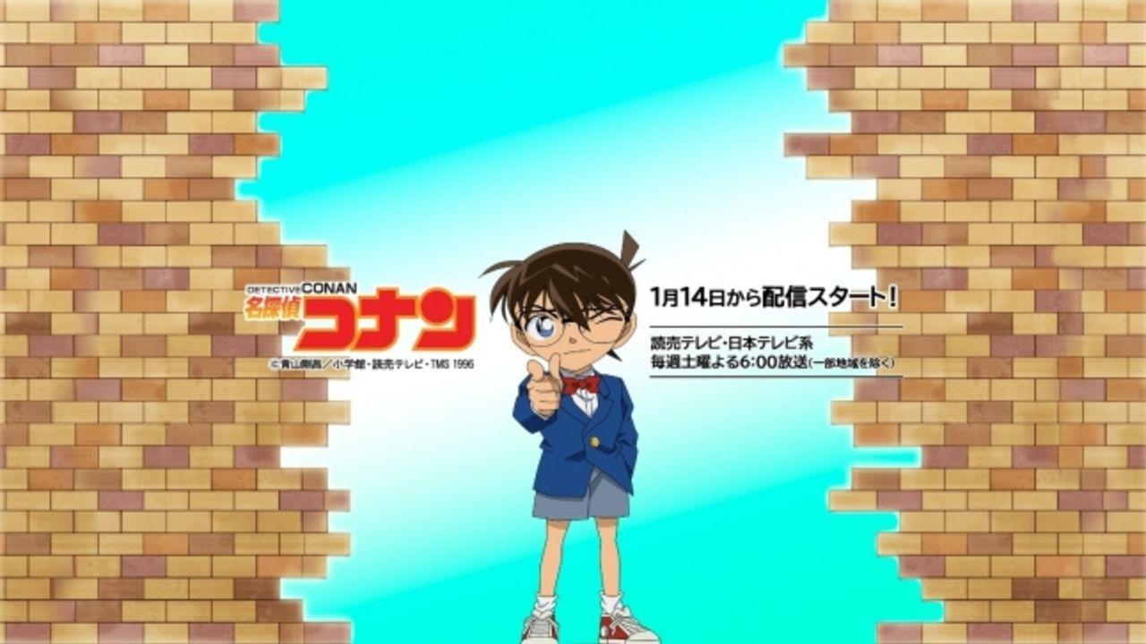 TVアニメ『名探偵コナン』YouTubeで無料配信スタート!第1話「ジェットコースター殺人事件」から歴史を振り返ろう