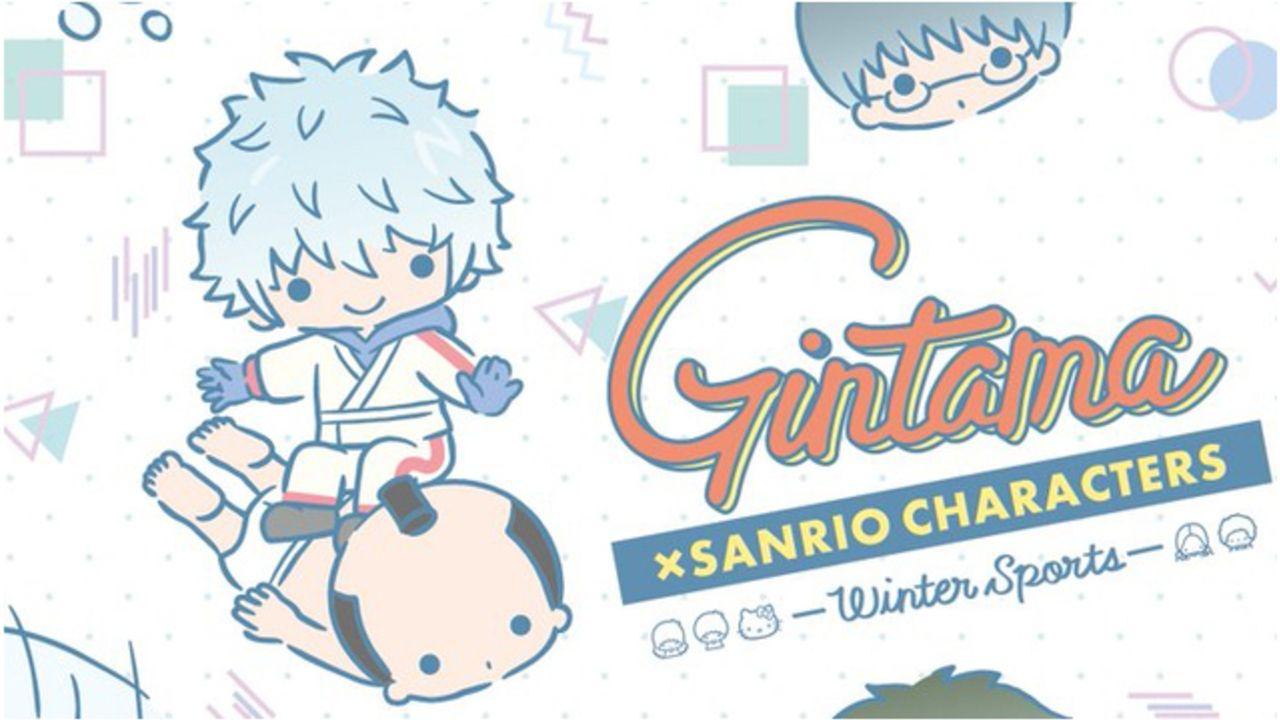 スノボーを楽しむ銀さん…って将軍かよォォォ!『銀魂xSanrio characters』新規描き下ろし公開&期間限定SHOP開催決定