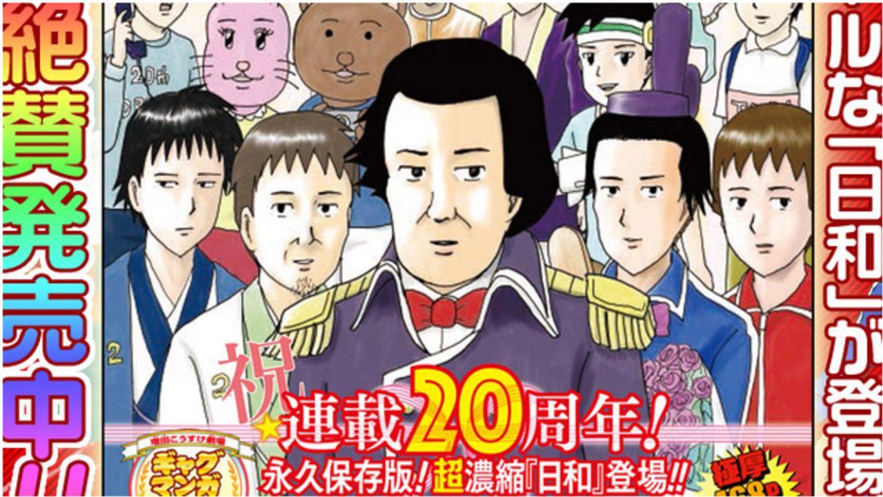 『ギャグマンガ日和』聖徳太子シリーズ&松尾芭蕉ら細道組も!人気エピソード投票で1000票以上獲得した20話を無料公開中!