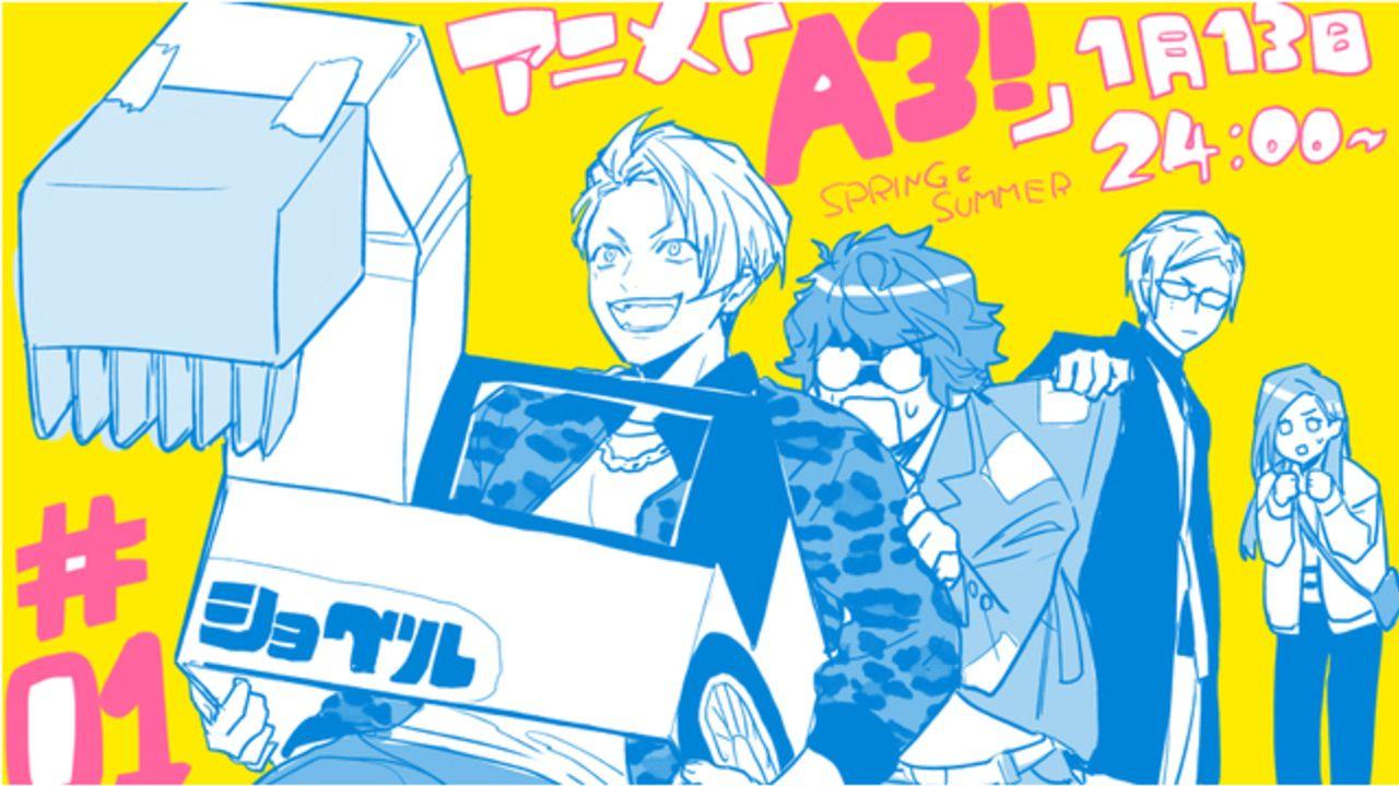 TVアニメ『A3!』ついに放送開始!佐久間咲也役・酒井広大さん「作品を愛してくださってありがとう」関係者の喜びツイートまとめ