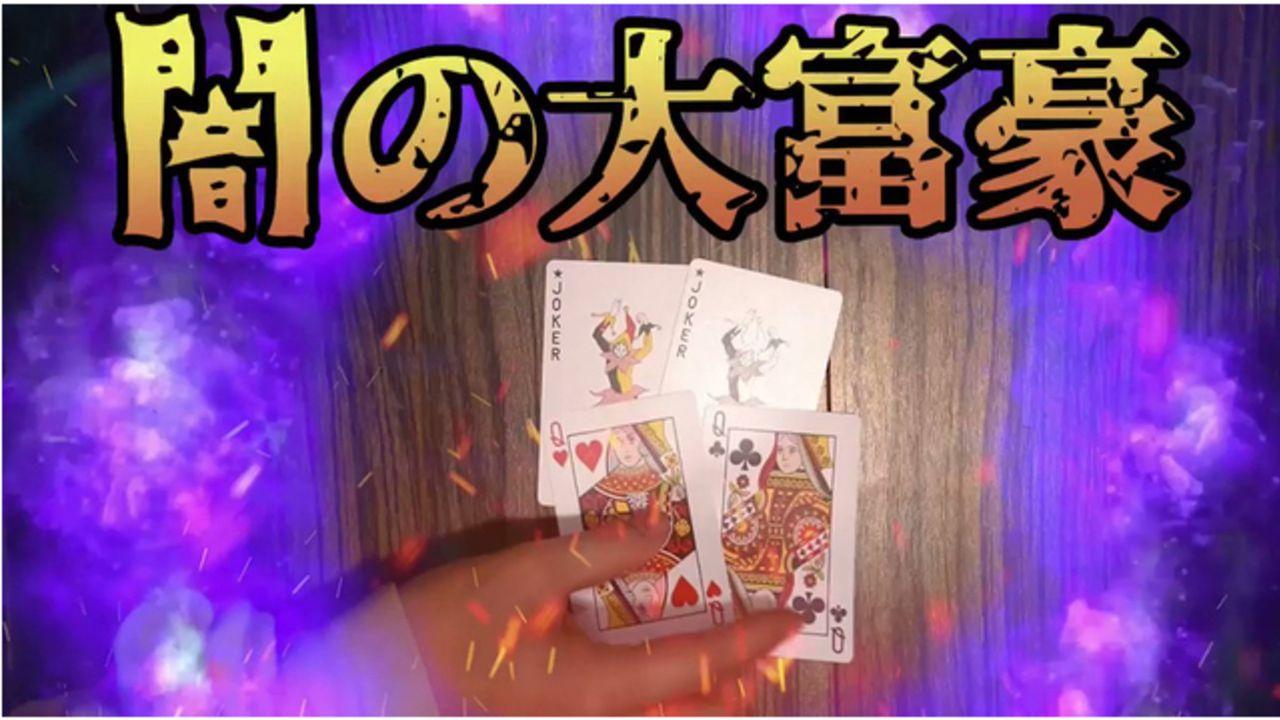 花江夏樹さん、小野賢章さん、江口拓也さんが貴族になりきる!?大富豪・UNOなどカードゲームを楽しむ姿が斬新な実況動画公開