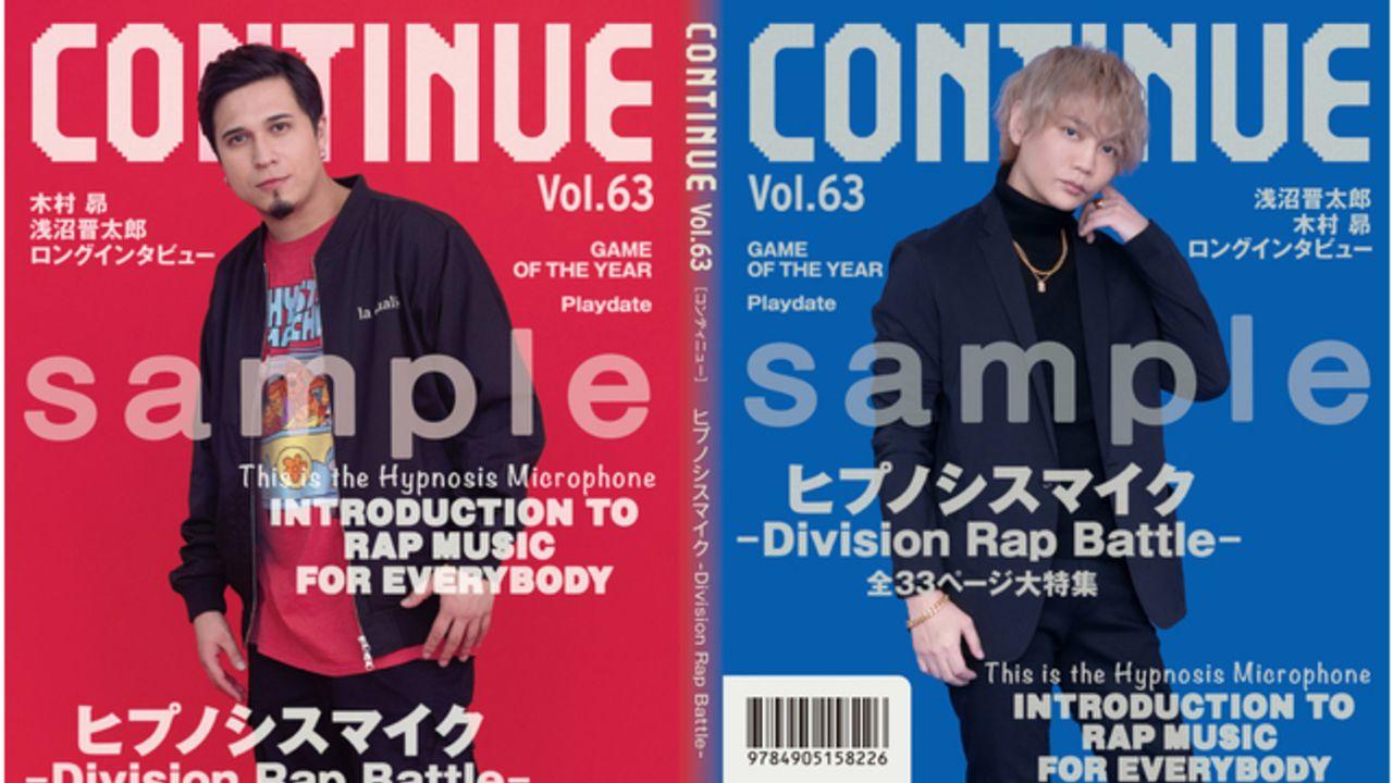 「CONTINUE」特集に『ヒプマイ』が登場!表紙は木村昴さんと浅沼晋太郎さん撮り下ろし&楽曲解説・ロングインタビューも