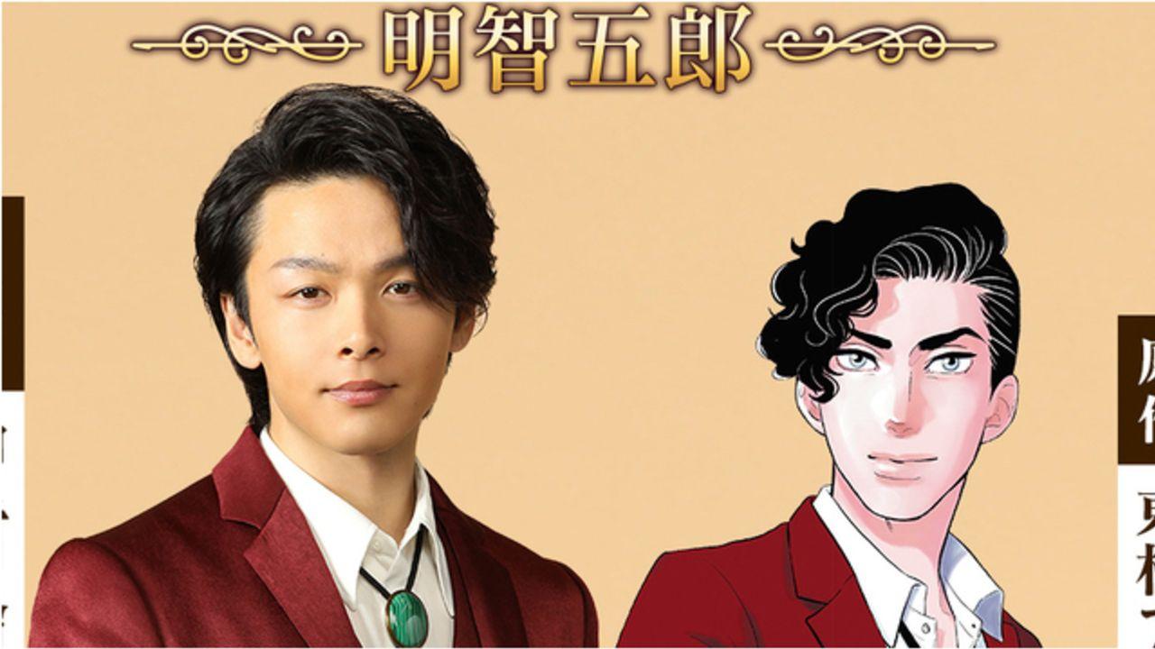 中村倫也さんが見目麗しい探偵役に!東村アキコ先生原作『美食探偵 明智五郎』ドラマ化決定!華麗な推理&危険なラブストーリーも