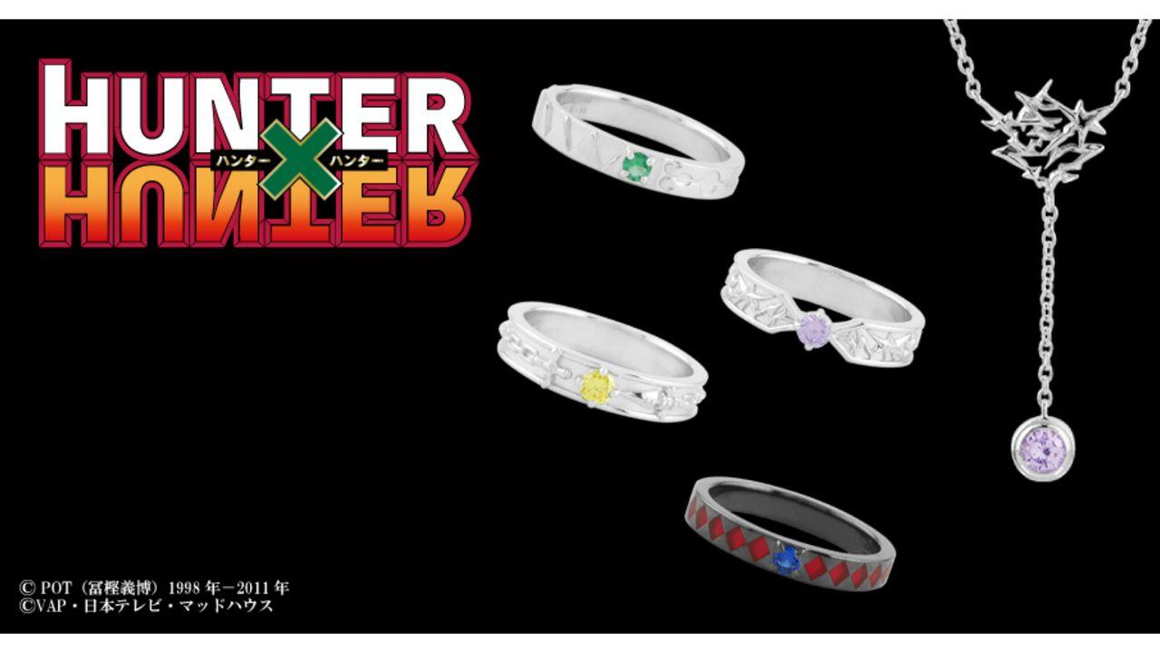 『HUNTER×HUNTER』衣装や能力をイメージした本格リング登場!キルア&クラピカのペンダントも