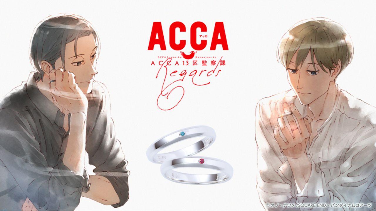 『ACCA13区監察課』シルバーリング発売!ジーンはいちごとタバコ&ニーノはチョコレートとカメラがリング内側に刻印