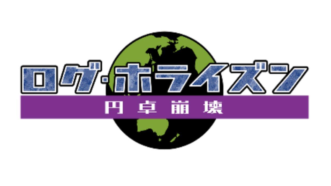 5年ぶり新作続編『ログ・ホライズン 円卓崩壊』NHK Eテレで10月から放送スタート!前作スタッフ・キャストが再集結