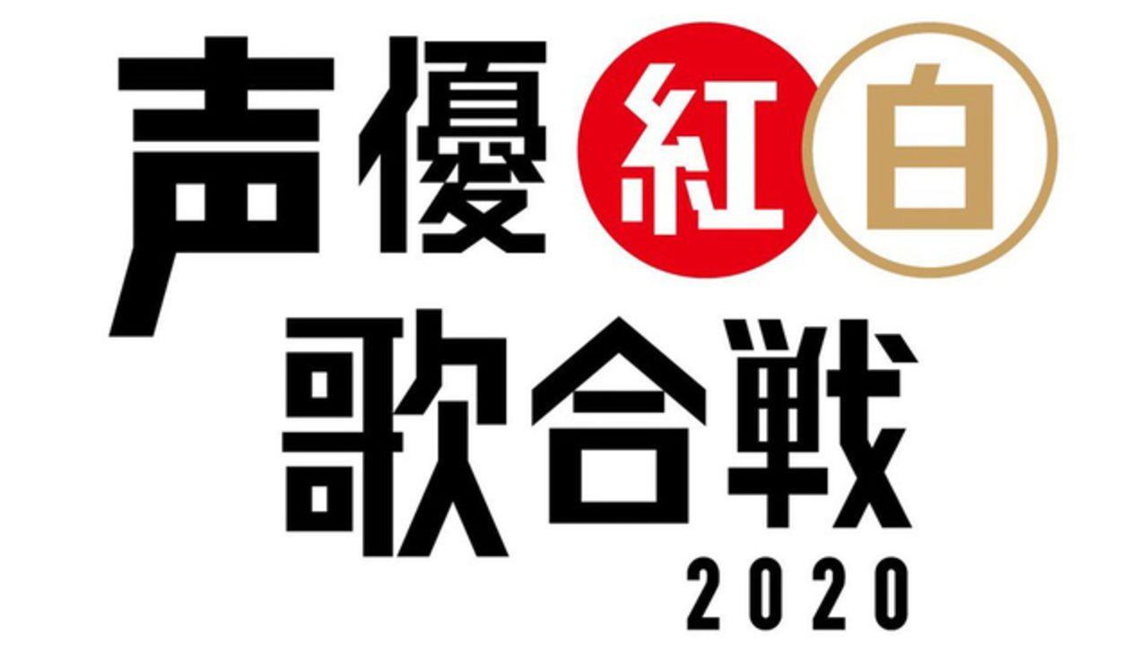 「声優紅白 2020」第1弾出演者発表!白組に関智一さん、武内駿輔さん、紅組に日高のり子さんらが決定&昨年の様子の無料配信も