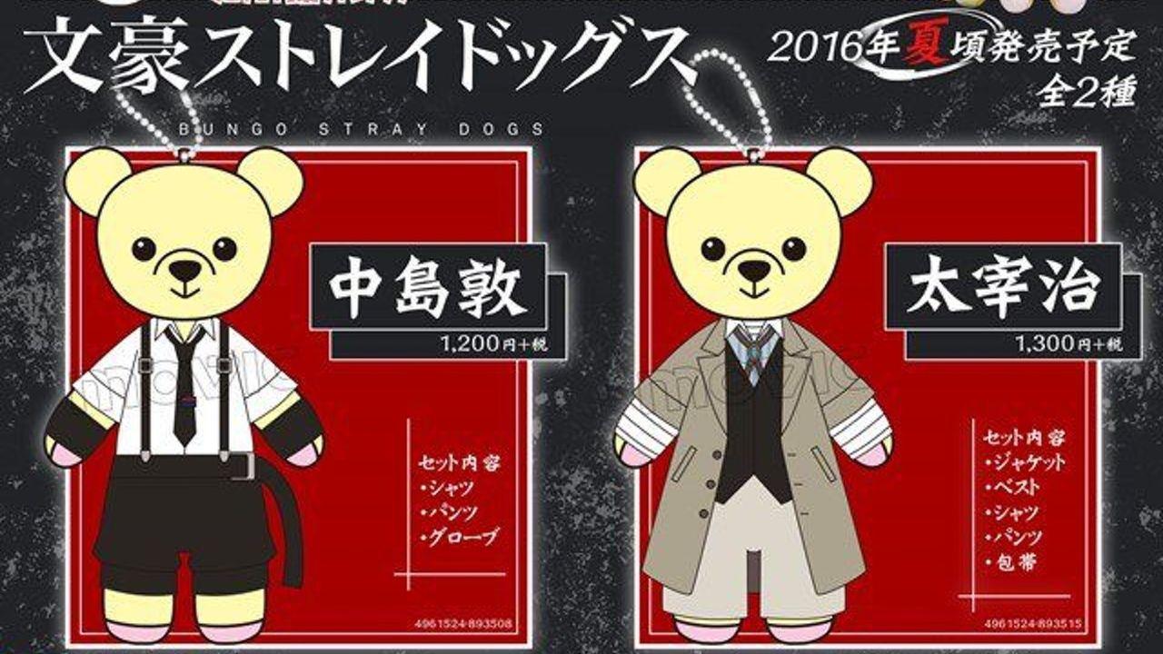『文豪ストレイドッグス』の新グッズ登場!探偵社の備品や着せ替え衣装など個性的。