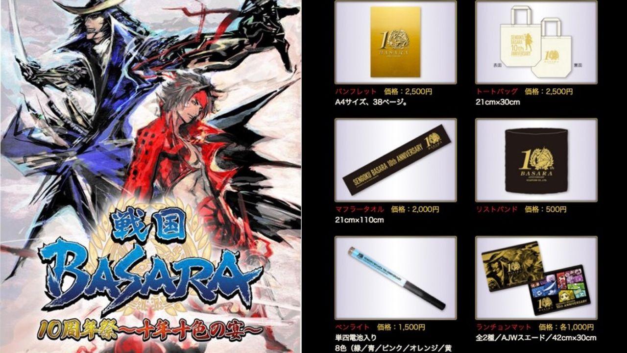 『戦国BASARA』 10周年記念イベントにて販売のグッズが公開。限定グッズ多数!