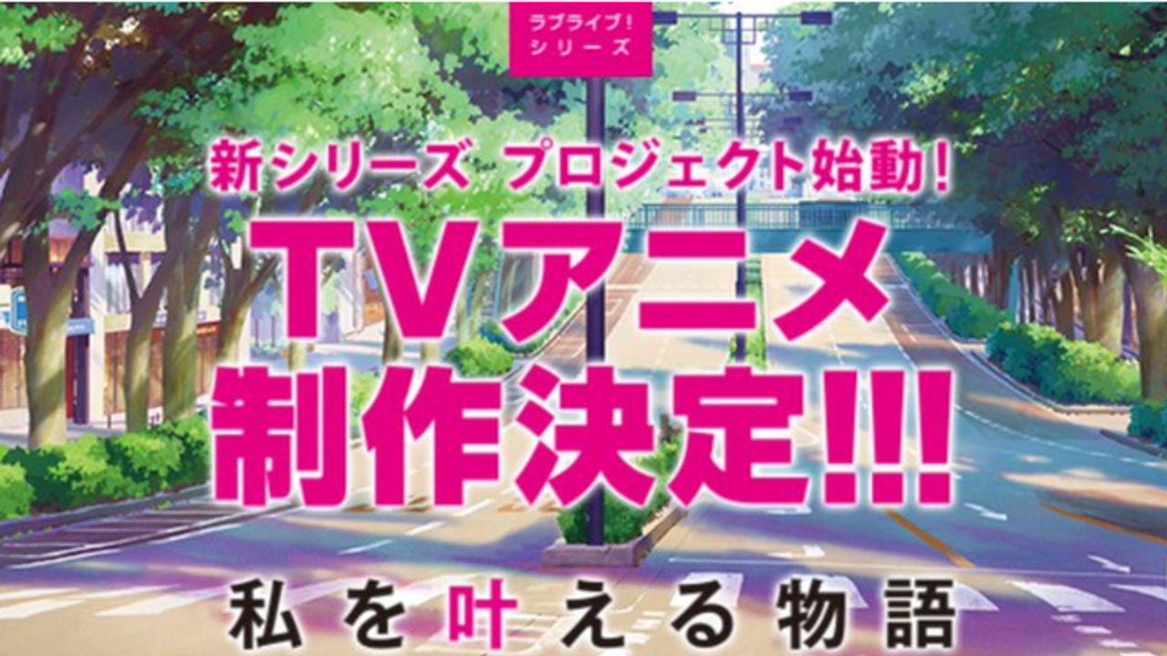 『ラブライブ!』新シリーズプロジェクト・TVアニメ制作決定!メインキャスト1名を決める一般公募オーディションも